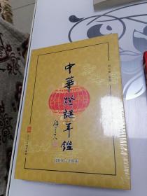 中华灯谜年鉴(2016—2018)未开封