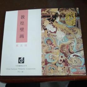 敦煌壁画(第五组)邮折(两个版本,供选择)