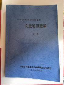 中国玄灵修真理法学 5本合售 修真 辟谷 筑基 玉液还丹
