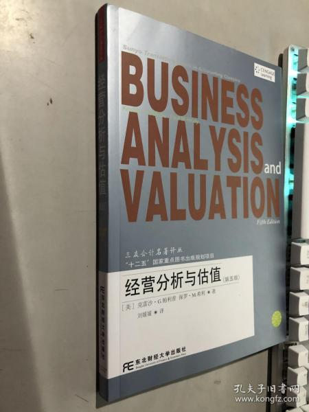 三友会计名著译丛:经营分析与估值(第五版)
