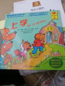 贝贝熊系列丛书:上学