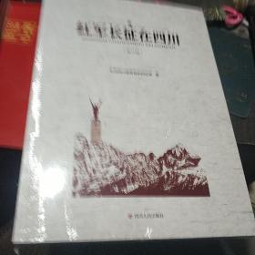 红军长征在四川(修订版)