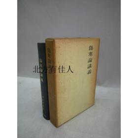 原色陶器大辞典   1972年加藤唐九郎淡交社日文原版