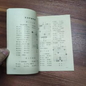 中国象棋弃子攻杀法-