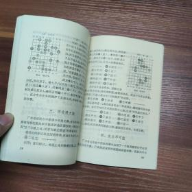 弈林精粹--85年一版一印