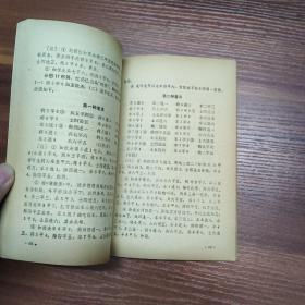 象棋民间排局-