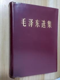 毛泽东选集  红色绒布精装本毛主席头像为彩色! 十分珍贵!!此种版本为文革初期发行,发行量十分稀少!86