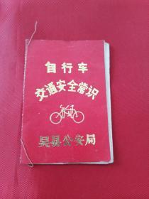 1985年自行车交通安全常识(江苏吴县)