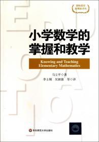 小学数学的掌握和教学