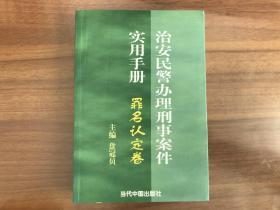 治安民警办理刑事案件实用手册(罪名认定卷)