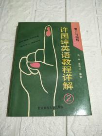 许国璋英语教程详解(2、复习与指导).