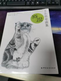 豆乐祖母画集 猫说