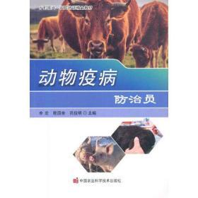 动物疫病防治员