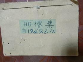 民国老照片:1949年集像册(总共36张/34张为古装剧照)