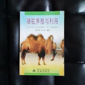 骆驼养殖与利用