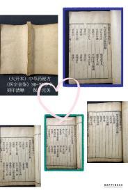 (大开本)中草药秘方《医宗金鉴》(30~33卷全)一册全(刻印清晰)(保存完美)偏方 秘方多多