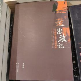 出滇记:二十四位云南人的创世纪