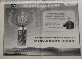 【茅台酒专题报】热烈祝贺中国改革开放30周年专题系列之一。酒文化收藏专题报纸
