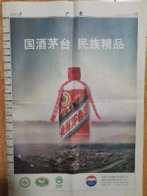 【茅台酒专题报】国酒茅台  民族精品。酒文化收藏专题报纸