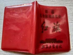 """文革时期""""北京工业学院-红旗""""首都大专院校红代会证(有林题,稀少)"""