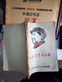 毛主席诗词注解(16开油印本,1967年4月)