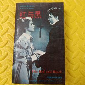 九十年代英语系列丛书    世界文学名著系列     红与黑