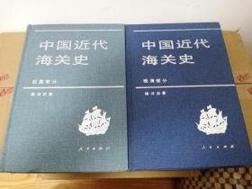 中国近代海关史(晚清部分、民国部分)两册合售