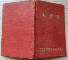 1951年华东军区政治部二十二军三等功功劳证