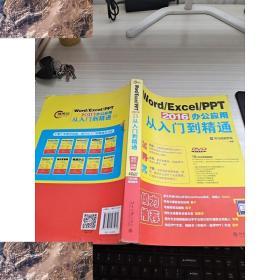 【现货】Word/Excel/PPT 2016 办公应用从入门到精通龙马高新教育