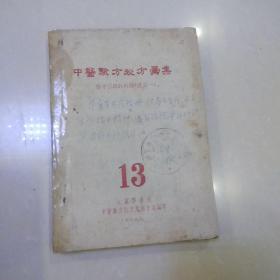中医验方秘方汇集(13)