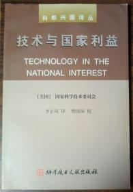 技术与国家利益
