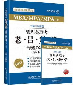 2021管理类联考·老吕数学母题800练(第6版)