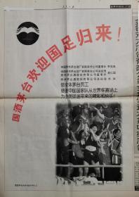 【茅台酒专题报】中国足球队首次进入世界杯决赛圈,国酒茅台欢迎国足归来。酒文化收藏专题报纸