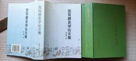 1996年海峡文艺1版1印《苏双碧史学论文》(精装,印量2000册,苏双碧签赠)