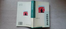 2003年中国文联1版1印《李烈钧杂文选》(李烈钧签赠)