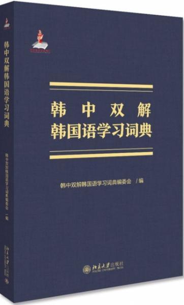 韩中双解韩国语学习词典
