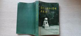 1986年辽宁人民1版1印《清代八旗王公贵族兴衰史》(杨学琛 签赠)