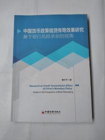 中国货币政策信贷传导效果研究——基于银行风险承担的视角