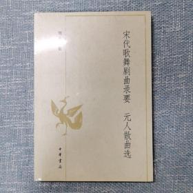 宋代歌舞剧曲录要 元人散曲选:刘永济集