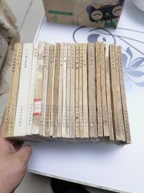 文革1973年出版鲁迅著作单行本: 24册全 (白色封面印鲁迅浮雕像.8——9品