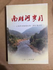 南腊河岁月:云南西双版纳水利二团往事回忆