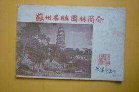 50年代《苏州名胜园林简介》