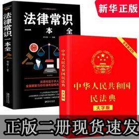 2020年新修订版】中华人民共和国民法典2020年最新正版解读 法律常识一本全 一本书读懂法律常识全知道民法律入门基础知识书籍正版