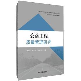 公路工程质量管理研究