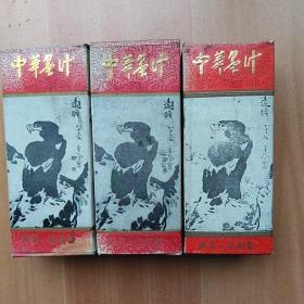 特刷老中华墨汁,20多年前出厂的,一得阁特制,3瓶合售