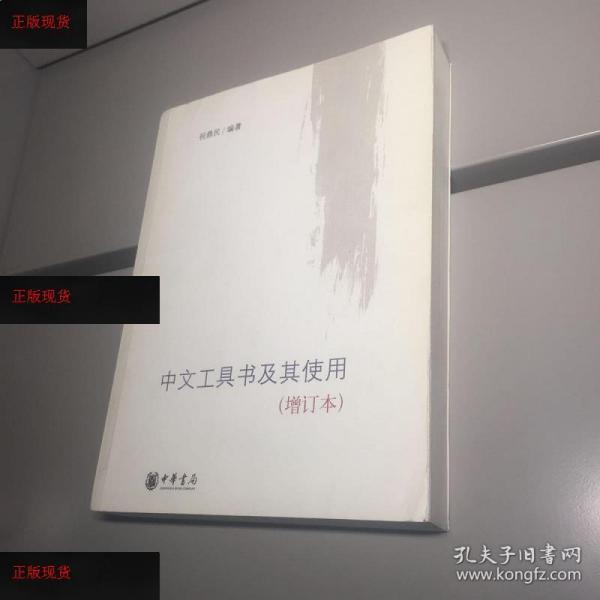 中文工具书及其使用