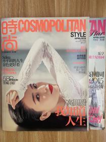 时尚杂志 时尚Cosmo 2015.7高圆圆杂志 两本合售