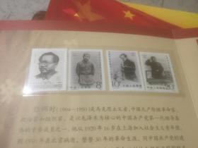 任弼时同志诞辰八十周年邮票 j100~j101(两组共十六套合售)