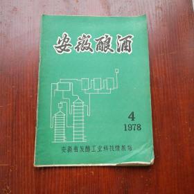 安徽酿酒 1987   4