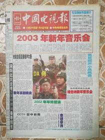 《中国电视报》2002.12.23(32版)